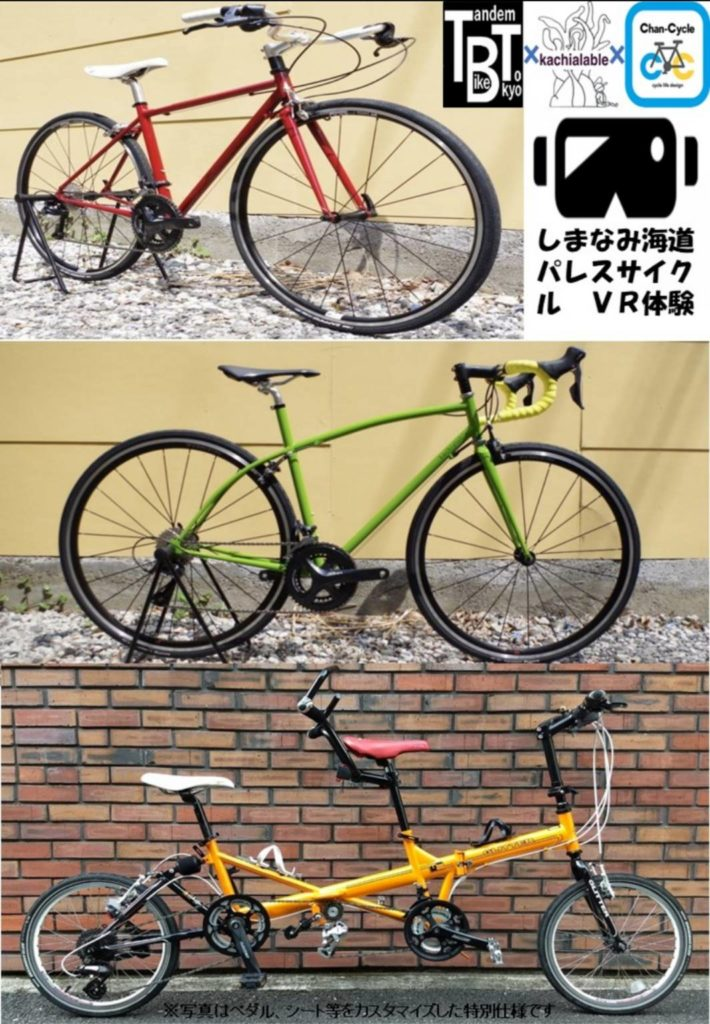 サイクルモード2018 ハンドメイド自転車 吉祥寺 三鷹 クロモリ ミニベロ ロードバイク