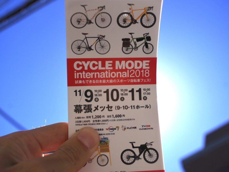 三鷹 吉祥寺 武蔵野市 自転車 ロードバイク ミニベロ クロスバイク ハンドメイド自転車 クロモリ