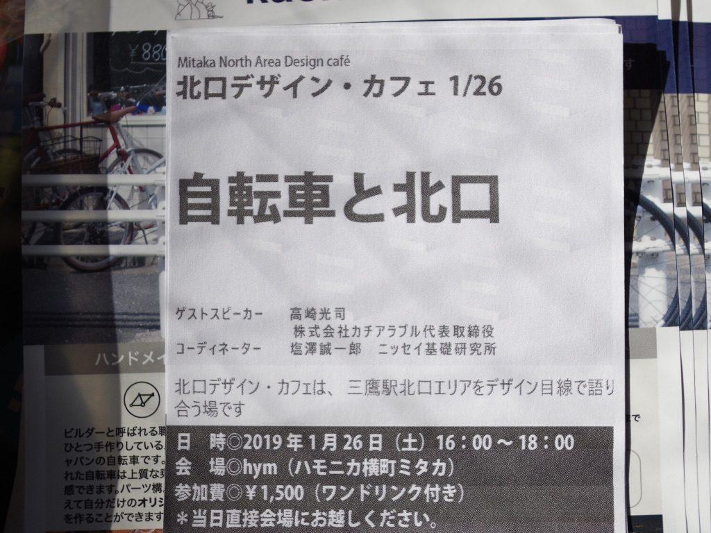 武蔵野市 三鷹 吉祥寺 自転車 修理 ミニベロ カスタム クロモリ ロードバイク メイド自転車