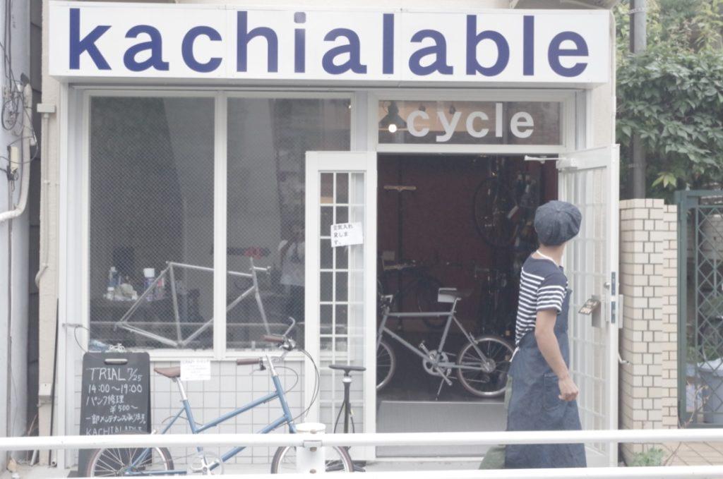 武蔵野市 三鷹 自転車 カチアラブル kachialable ハンドメイド自転車