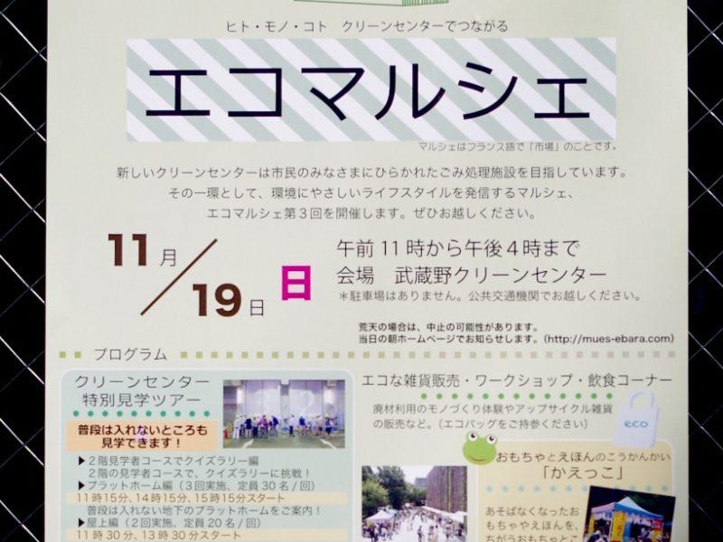 武蔵野市 エコマルシェ 2017