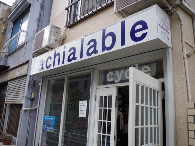 武蔵野市自転車店カチアラブル